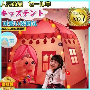 キッズテントハウス 子供部屋テント  リトルティピー  テント 子供用 折りたたみ 子供部屋 室内 ...