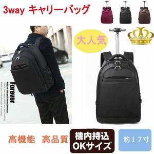 3way キャリーバッグ 人気 機内持ち込み スーツケース 超軽量 大容量 バックパック キャスター付きリュック 防災用バッグ 男女兼用3|sunflower-y