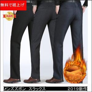 暖パン メンズ 裏起毛 暖かい ビジネスズボン 冬 暖パンツ 裏ボア 紳士 無地 レングス 長ズボン|sunflower-y