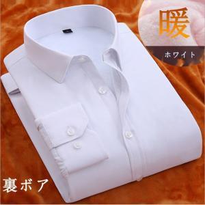 ビジネスシャツ メンズワイシャツ 裏起毛  無地 長袖シャツ...
