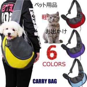 犬猫ちゃんお散歩やお出かけ、旅行や動物病院への移動時に便利に使用するキャリ  ーバッグです。超軽量!...