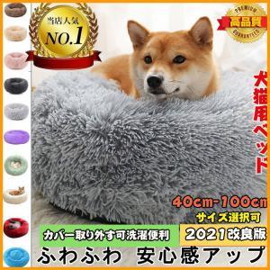 60cm ペット用ベッド 可愛い ペット 犬 猫用品 マット  クッション ペットベッド 秋 冬 寝具 猫ベッド 犬ベッド 犬用品 暖か ペットハウス ワンちゃん