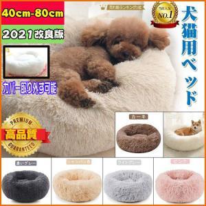 犬ベッド 犬用品 ペット用ベッド 可愛い ペット 犬 猫用品 マット  クッション ペットベッド 秋 冬 寝具 猫ベッド  暖か ペットハウス ワンちゃん