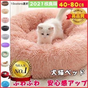 50cm ペット用ベッド 可愛い ペット 犬 猫用品 マット  クッション ペットベッド 秋 冬 寝具 猫ベッド 犬ベッド 犬用品 暖か ペットハウス ワンちゃん