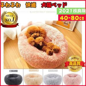 40cm ペット用ベッド 可愛い ペット 犬 猫用品 マット  クッション ペットベッド 秋 冬 寝具 猫ベッド 犬ベッド 犬用品 暖か ペットハウス ワンちゃん