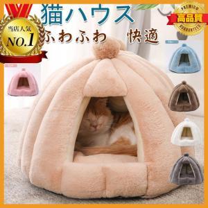 猫ベッド 猫ハウス ペットベッド ペット用 テントベッド ペットハウス ドーム ペット用ベッド 可愛...