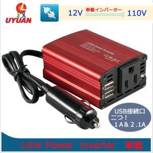 車載インバーター シガーソケット コンセント USB チャージャー 12V 車載 携帯 車載充電  器 車載電圧転換 Power inverter|sunflower-y