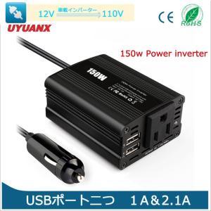 インバーター 車載 シガーソケット USB チャージャー コンセント 車載電圧転換 AC/DC変換 12V 150W Power inverter|sunflower-y