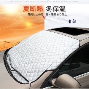【商品強み】  夏場はサンシェードとして使用、四層保護加工により強烈な太陽光を効率良く反射します。 ...