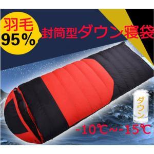 羽毛寝袋 封筒型 ダウンシュラフ セール  撥水 耐寒-10℃ 夏冬  軽量 コンパクト 二枚連結可...