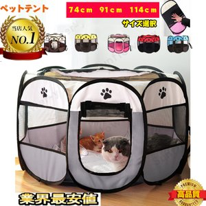 ペットハウス ペットテント ペットケージ 犬 猫 八面メッシュサークル 折りたたみ式 室内   室外