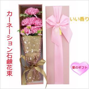 カーネーション花束 プリザーブドフラワー お花プレゼント 石鹸花 いい香り 母の日ギフト 枯れないお花 お見舞い 花ギフト sfw1805