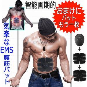 腹筋ベルト 腹筋マシーン EMS知能腹筋ベルト ems腹筋トレーニング ダイエット バット一枚おまけ 腹筋 腹筋器具 smkn1801
