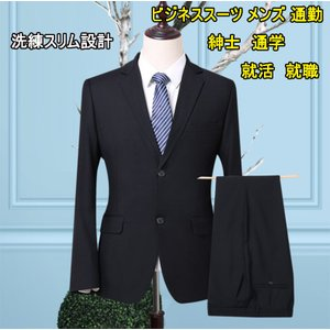 ビジネススーツ メンズ 洋服 背広 入学式スーツ カジュアルスーツ 一つボタンor二つボタン セット 成人式 通勤 結婚式 卒業式 |sunflower-y