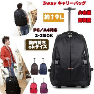 キャリーバッグ 機内持ち込み ミニ キャスター付き リュック ソフトキャリーバッグスーツケース 防災 避難 非常用 旅行用品 人気 超軽量 大容量|sunflower-y