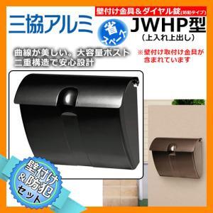 郵便ポスト JWHP型 壁付け&防犯セット 壁付け金具 ダイヤル錠付き JWHP-1D型 三協アルミ 送料無料