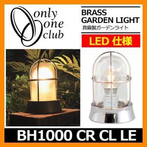 ガーデンライト LED 照明 真鍮製ガーデンライト BH1000 CR CL LE クリアーガラス LED仕様 クローム GI1-700202 オンリーワンクラブ 送料無料|sungarden-exterior