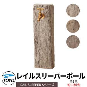 立水栓 ウォータービュー スリーパー スリーパーポール カラー:オールド TOYO 一口水栓柱のみ 送料無料|sungarden-exterior
