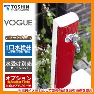 水周り 水栓柱 一口水栓柱 ヴォーグ 立水栓のみ 蛇口・ガーデンパン(水受け)別売 TOSHIN VOGUE SC-VG 送料無料|sungarden-exterior
