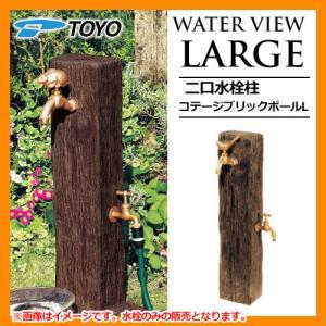 立水栓 水栓柱 二口水栓柱 ウォータービューラージ コテージポールLのみ 上部蛇口・ガーデンパン別 送料無料|sungarden-exterior