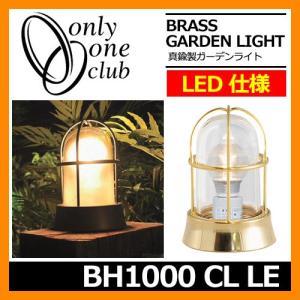 ガーデンライト LED 照明 真鍮製ガーデンライト BH1000 CL LE クリアーガラス LED仕様 磨き GI1-700201 オンリーワンクラブ 送料無料|sungarden-exterior