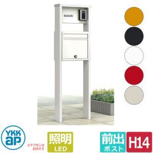 YKKAP ポスティモαII (アルファ2) 機能門柱 H14サイズ LED照明付き ポストF1型前出し 宅配ボックス無し 全5色 機能ポール ポスティモα2|sungarden-exterior