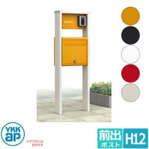 YKKAP ポスティモαII (アルファ2) 機能門柱 H12サイズ LED照明無し ポストF1型前出し 宅配ボックス無し 全5色 機能ポール ポスティモα2|sungarden-exterior