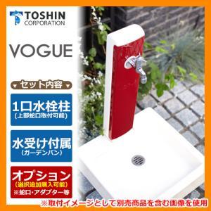 水周り 水栓柱 一口水栓柱 ヴォーグ 立水栓+ガーデンパン(水受け)セット 蛇口別売 TOSHIN VOGUE SC-VG GPT-NVGG 送料無料|sungarden-exterior