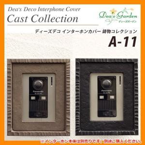 ディーズガーデン ディーズデコ インターホンカバー 鋳物コレクション A-11 インターホン別売 DHA110 送料別|sungarden-exterior