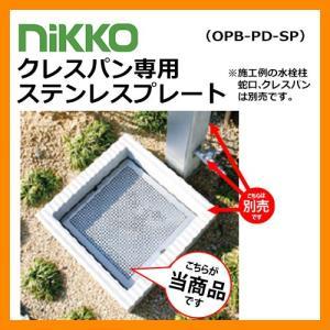 ガーデンパン クレスパン専用 ステンレスプレート OPB-PD-SP nikko ニッコー 送料別 sungarden-exterior