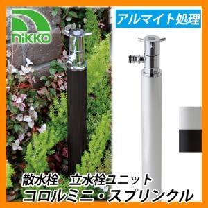 水栓 立水栓 散水栓 立水栓ユニット コロルミニ スプリンクル アルマイト処理 ホース接続専用水栓 NIKKO 送料無料|sungarden-exterior