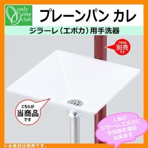 水受け・手洗器 ジラーレ(エポカ)用手洗器 プレーンパン カレ オンリーワン TK3-E-WF 送料無料 sungarden-exterior