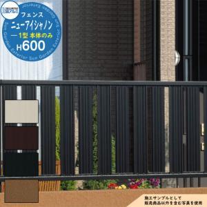 形材フェンス ニューアイシャノン1型 H600タイプ 呼称:2006 形材タイプ フェンス本体のみ 三協アルミ フリー支柱タイプ 縦格子フェンス 送料別|sungarden-exterior