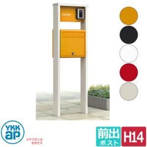 YKKAP ポスティモαII (アルファ2) 機能門柱 H14サイズ LED照明無し ポストF1型前出し 宅配ボックス無し 全5色 機能ポール ポスティモα2|sungarden-exterior