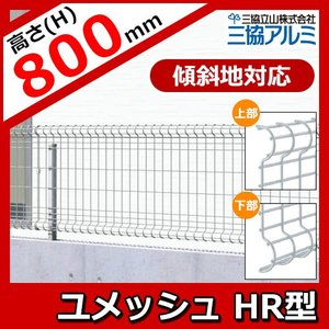 スチールフェンス 囲い スチールメッシュフェンス ユメッシュHR型 H800タイプ 呼称:2008 フェンス本体のみ 三協アルミ フリー支柱タイプ PYD-HR-F 送料別|sungarden-exterior