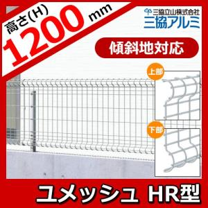 スチールフェンス 囲い スチールメッシュフェンス ユメッシュHR型 H1200タイプ 呼称:2012 フェンス本体のみ 三協アルミ フリー支柱タイプ PYD-HR-F 送料別|sungarden-exterior