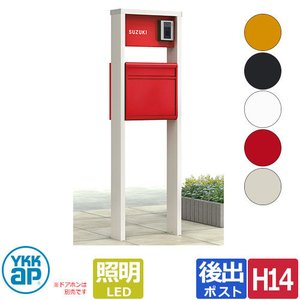 YKKAP ポスティモαII (アルファ2) 機能門柱 H14サイズ LED照明付き ポストF2型後出し 宅配ボックス無し 全5色 機能ポール ポスティモα2|sungarden-exterior