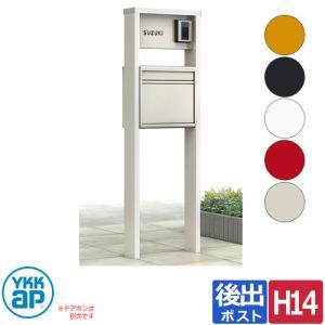 YKKAP ポスティモαII (アルファ2) 機能門柱 H14サイズ LED照明無し ポストF2型後出し 宅配ボックス無し 全5色 機能ポール ポスティモα2|sungarden-exterior