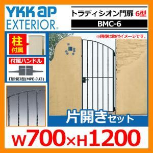 門扉 トラディシオン門扉 6型 片開き・門柱セット 呼称:07-12(W700×H1200) YKKap BMC-6 片開きセット 門柱セット シャローネシリーズ 送料無料|sungarden-exterior