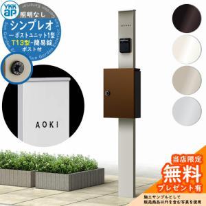機能門柱 機能ポール YKKap シンプレオ ポストユニット 1型 照明なしタイプ 上入れ前出し T13型ポスト セット 郵便ポスト 郵便受け 送料無料|sungarden-exterior