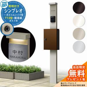 機能門柱 機能ポール YKKap シンプレオ ポストユニット 1型 照明付きタイプ 上入れ前出し T13型ポスト セット 郵便ポスト 郵便受け 送料無料|sungarden-exterior