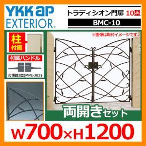 門扉 トラディシオン門扉10型 両開き・門柱セット 呼称:07-12(W700×H1200) YKKap BMC-10 両開きセット シャローネシリーズ 送料無料|sungarden-exterior