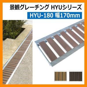 駐車場 グレーチング 景観グレーチング HYU-180(幅170mm) 1枚 法山本店 HYUシリーズ 側溝の蓋 側溝用 みぞぶた 溝蓋|sungarden-exterior