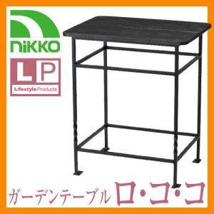 屋外用テーブル 机 ガーデンテーブル ロ・コ・コ ODF-GS-RA2 NIKKO ガーデンキッチン 送料無料|sungarden-exterior