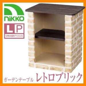 屋外用テーブル 机 ガーデンテーブル レトロブリック ODF-GT-HF NIKKO ガーデンキッチン 送料無料|sungarden-exterior