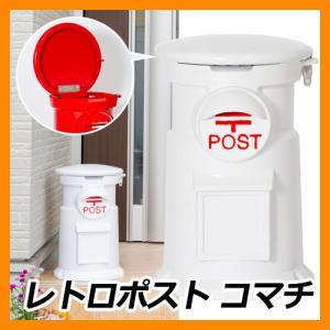 郵便ポスト 郵便受け 置き型ポスト レトロポスト コマチ イメージ:R-2 ホワイト 前入れ上出し 送料無料|sungarden-exterior
