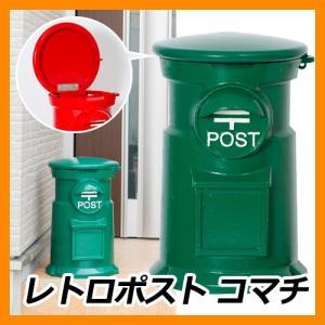 郵便ポスト 郵便受け 置き型ポスト レトロポスト コマチ イメージ:R-4 グリーン 前入れ上出し 送料無料|sungarden-exterior