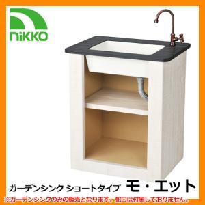 ガーデンシンク ショートタイプ モ・エット レギュラー仕様  ODF-GS-HF7 NIKKO 送料無料|sungarden-exterior