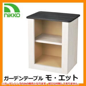 屋外用テーブル 机 ガーデンテーブル モ・エット ODF-GT-HF2 NIKKO ガーデンキッチン 送料無料|sungarden-exterior