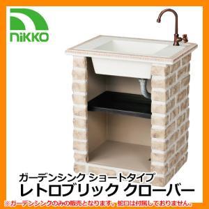 ガーデンシンク ガーデンシンク ショートタイプ レトロブリック クローバー レギュラー仕様  ODF-GS-HF5 NIKKO 送料無料|sungarden-exterior